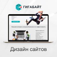 Дизайн сайтов - www.gigansk.ru