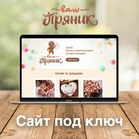 Сайт – Вашпряник.рф