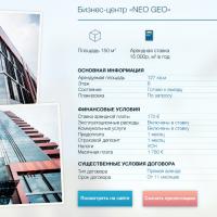 Бизнес Центр - GEO NEO