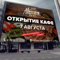 Наружная реклама - Автограф