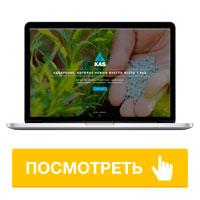 Landing page - KAS - Удобрение. kas-pro.com
