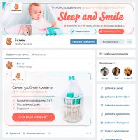Вконтакте - Sleep and Smile