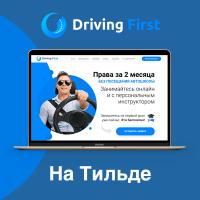 Лендинг на Tilda - Drivingfirst.ru