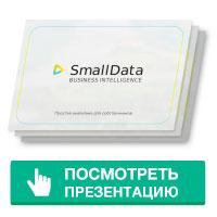 Презентация - SmallData