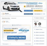 Вконтакте - Elm327rus