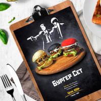 Меню - Burger Mafia