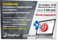 Баннер TimePad