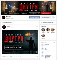 "Вконтакте -  Квест-клуб ""ВНУТРИ"""