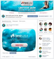 Вконтакте - Bestsalut