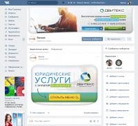 Вконтакте - Двитекс