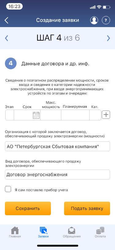 Мобильное приложение Ленэнерго