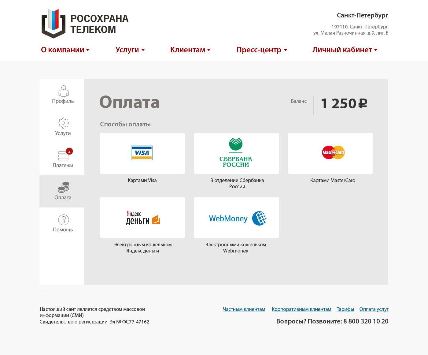 Разработка -WEB-версии личного кабинета клиента