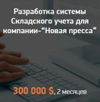 """Разработка системы Складского учета для компании - """"Новая пресса"""""""