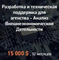 Разработка и техническая поддержка для агенства  - Анализ Внешнеэкономической Деятельности