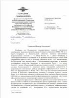 Отзыв - Управление вневедомственной охраны по СПб и Ленинградской области