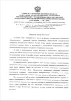 Отзыв -Университета Министерства юстиций
