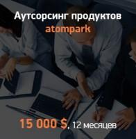 Аутсорсинг продуктов atompark
