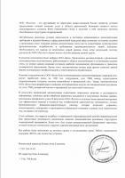 Отзыв-Руслото