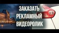 Видеоролик для международного конкурса DzWINNER