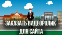 Видеоролик для школы дистанционного обучения №1 в Риге.