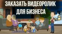 Заказать видеоролик для бизнеса Эффективная реклама