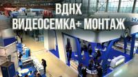 Заказать видеосъемку в Москве. Корпоративный фильм. Видеосъемка + Монтаж + Моушн Дизайн.