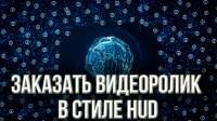 Заказать видеоролик в стиле HUD. Заказать видеоролик для ICO
