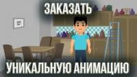 Заказать уникальную анимацию ПРОСТО
