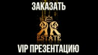 Заказать VIP видео презентацию.