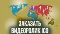 Заказать видеоролик для инвест проекта. Видеоролик для ICO