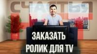 Заказать видеоролик для TV. Эффективная реклама