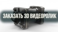 Заказать 3D видеоролик