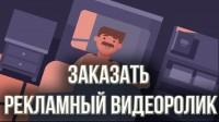 Заказать рекламный видеоролик EKF