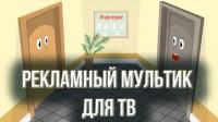 """Рекламный видеоролик для сервиса """"Из Рук в Руки"""""""