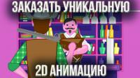 Заказать уникальную 2d анимацию Заказать анимацию для бизнеса
