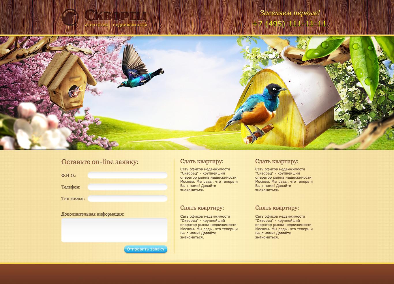 Дизайн главной страницы сайта фото f_503d492705013.png