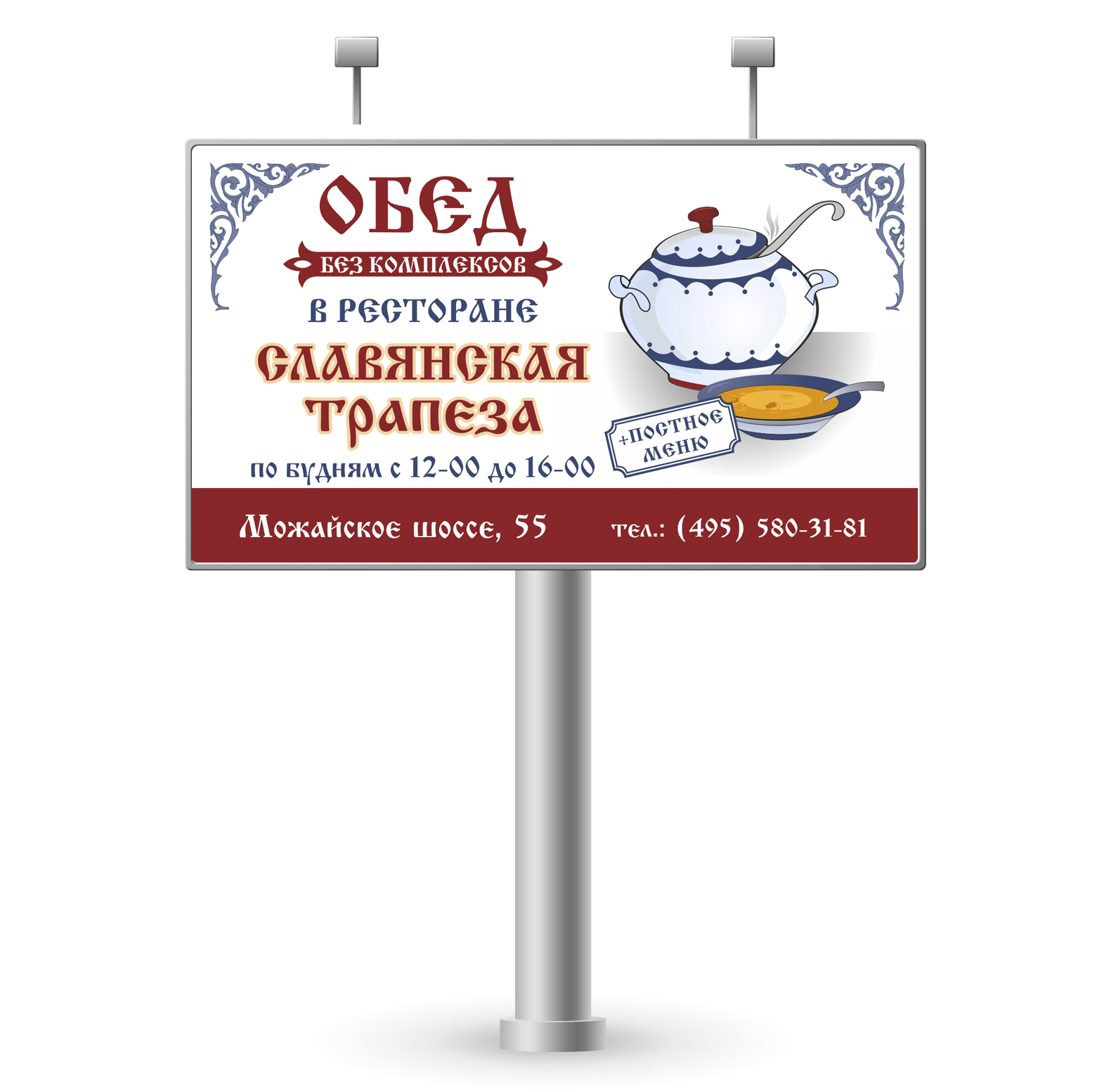 "Биллборд ""Обед без комплексов"" для ресторана ""Славянская трапеза"" (МО, г. Одинцово)"