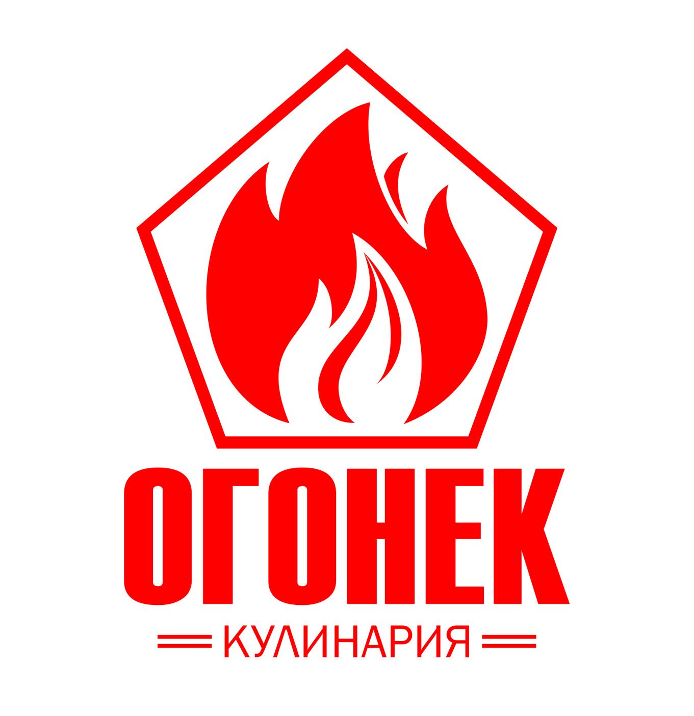"Логотип для сети кулинарий ""Огонек"""