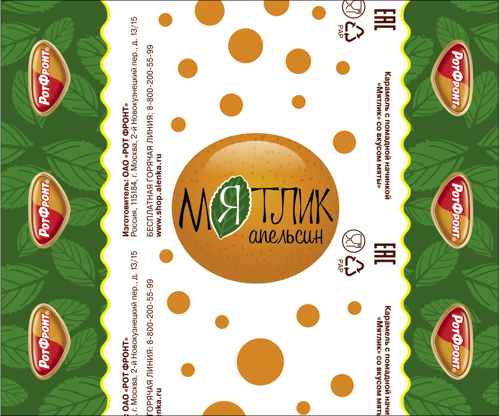 Разработка дизайна упаковки для мятной карамели от Рот Фронт фото f_00659f16dea141ce.jpg