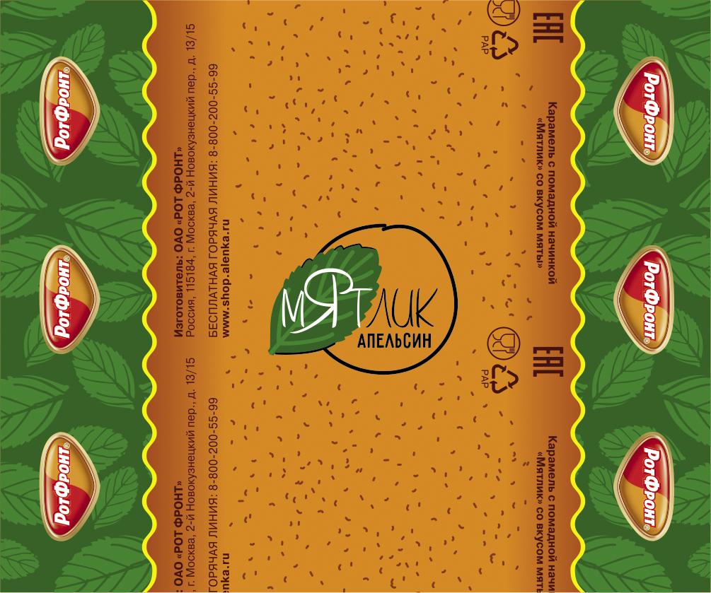Разработка дизайна упаковки для мятной карамели от Рот Фронт фото f_03359f16dceecc08.jpg