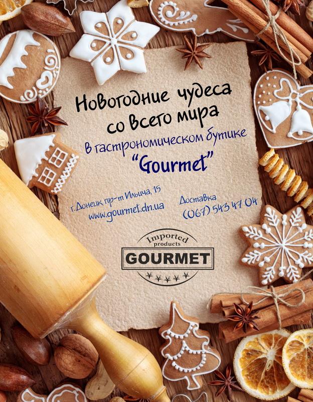 Плакат для Gourmet 2