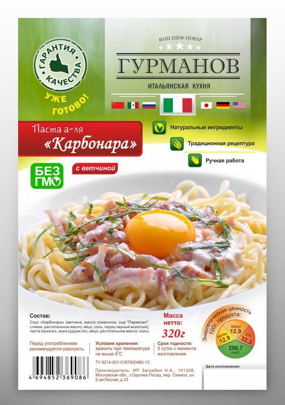"Этикетка ""Гурманов"" (паста ""Карбонара"")"