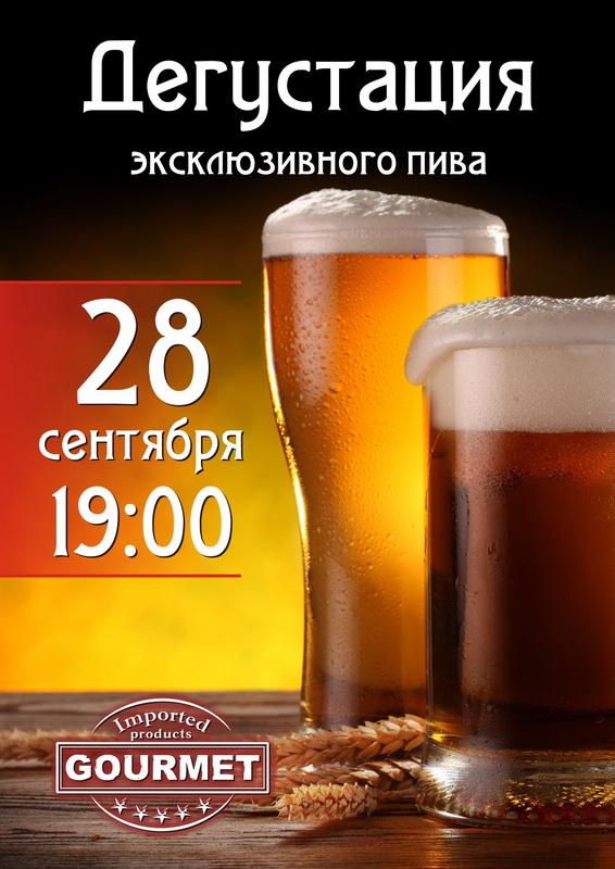 Афиша дегустации пива