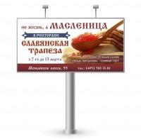 "Биллборд для ресторана ""Славянская трапеза"" (МО, г. Одинцово)"