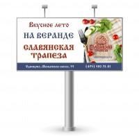 """Биллборд """"Вкусное лето"""" для ресторана """"Славянская трапеза"""" (МО, г. Одинцово)"""