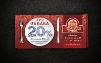 Флаер для ресторана Славянская Трапеза