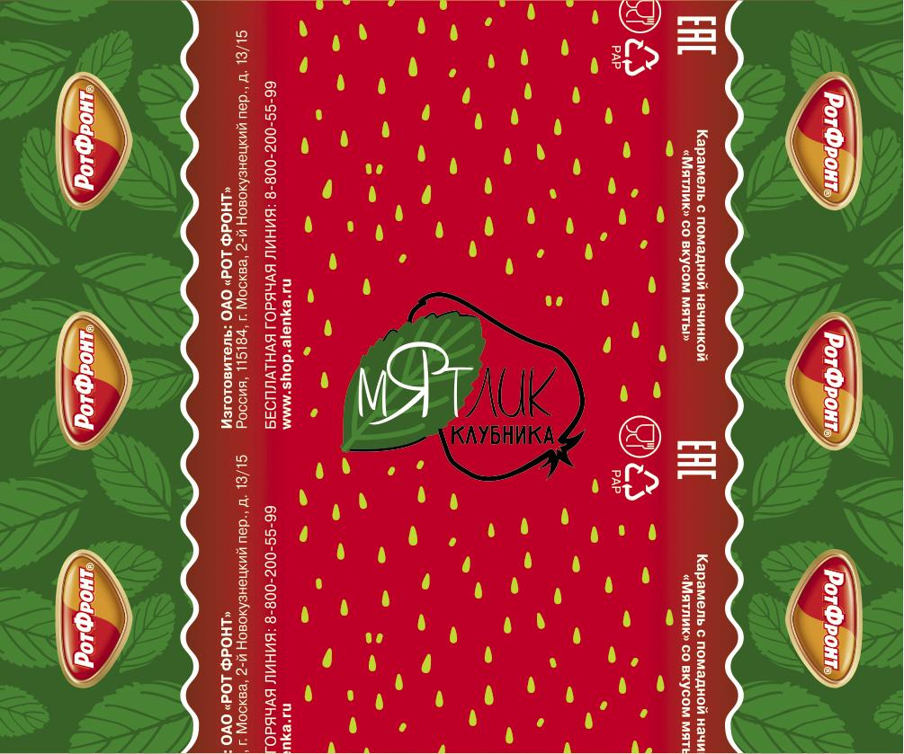 Разработка дизайна упаковки для мятной карамели от Рот Фронт фото f_96659f16dda8cfd3.jpg