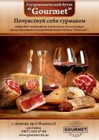 Плакат для Gourmet