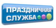 "Лого в 3D ""Праздничная служба"""