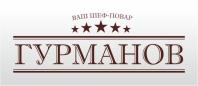"Лого ""Гурманов"" для производителя фасованной кулинарии"
